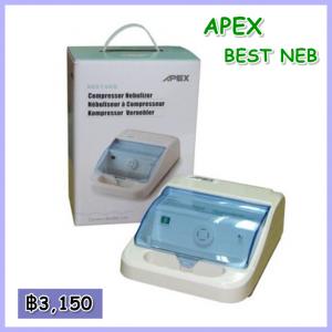 เครื่องพ่นยา ขยายหลอดลม APEX รุ่น Best Neb