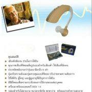 รูป 2 Hearing Aid รุ่น BYVHP-220