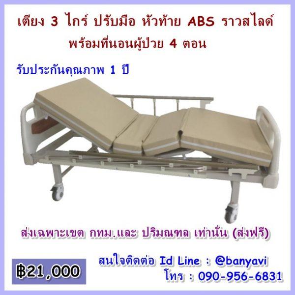 เตียงผู้ป่วย เตียงคนไข้ 3 ไกร์ มือหมุน หัวท้าย ABS รุ่น BYUQ2200E