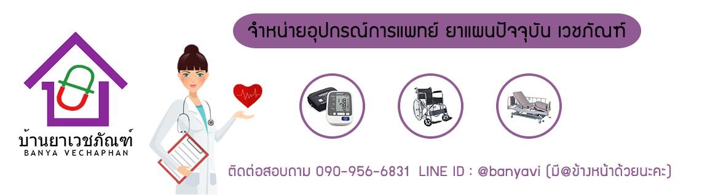 บ้านยาเวชภัณฑ์ นนทบุรี