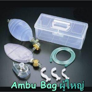 เครื่องช่วยหายใจชนิดบีบมือ-Ambu Bag ผู้ใหญ่