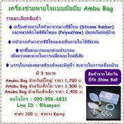 เครื่องช่วยหายใจชนิดบีบมือ-Ambu Bag สำหรับเด็กโต