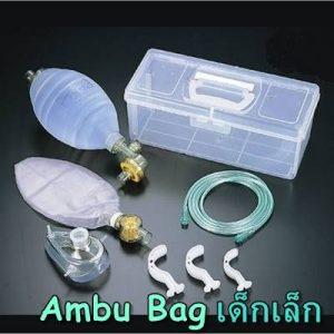 เครื่องช่วยหายใจชนิดบีบมือ-Ambu Bag เด็กเล็ก