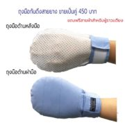 safety gloves new
