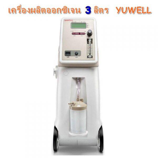 เครื่องผลิตออกซิเจน Yuwell รุ่น 9F-3W