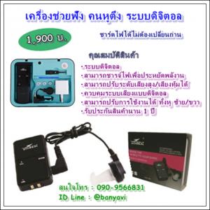 เครื่องช่วยฟัง คนหูตึง Digital Hearing Aid รุ่น VHP-801