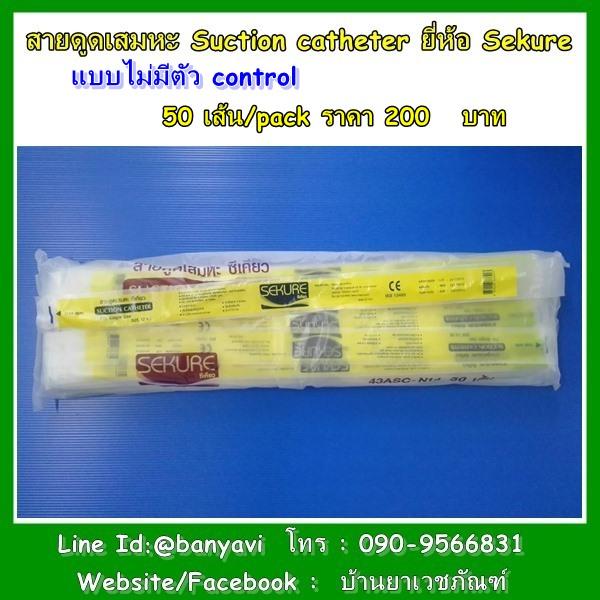 สายดูดเสมหะ Suction catheter 50 เส้น ยี่ห้อ Sekure