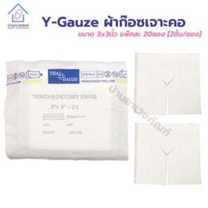 tracheostomy cover sh