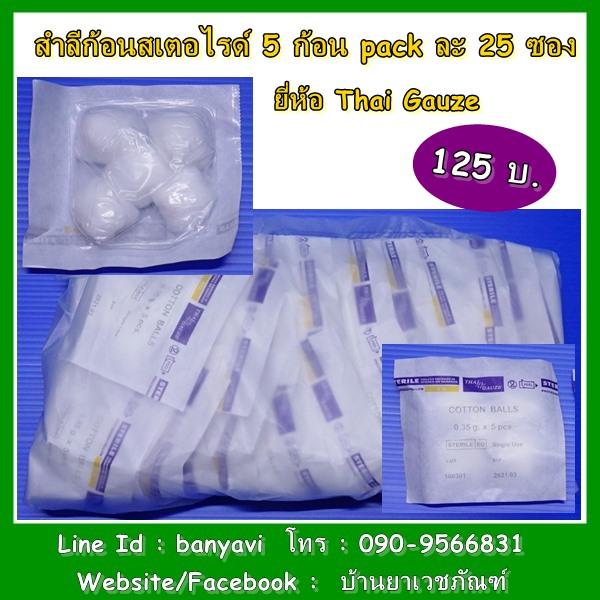 สำลีก้อนสเตอไรด์ sterile 5 ก้อน
