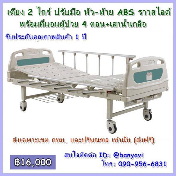 เตียงผู้ป่วย เตียงคนไข้ 2 ไกร์ มือหมุน หัวท้าย ABS รุ่น YY02M