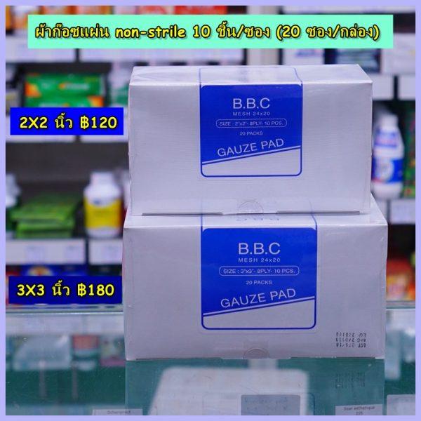 ผ้าก๊อซแผ่น Gauze pad non-sterile 10 ชิ้นต่อซอง